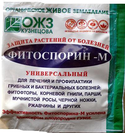 fitosporin (403x428, 48Kb)
