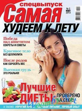 1362153690_samaya-hudeem-k-letu-2 (275x374, 38Kb)