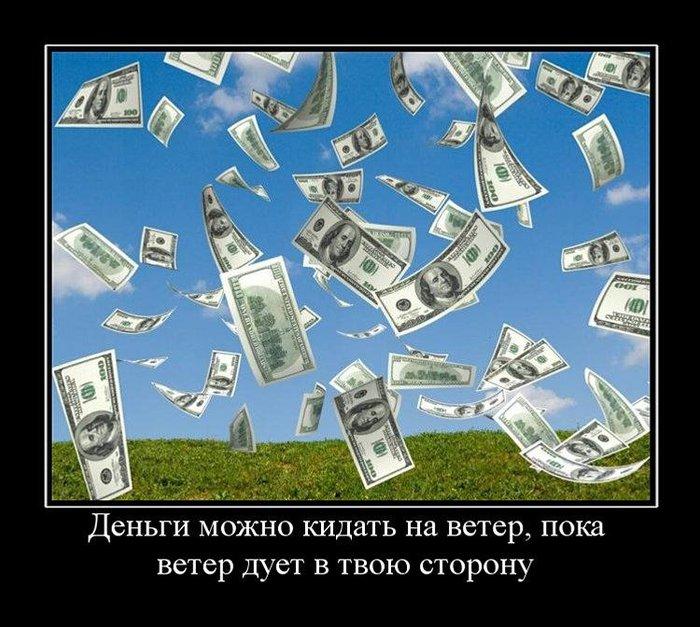 рад(а), что день денежки были да ушли каждой четырех