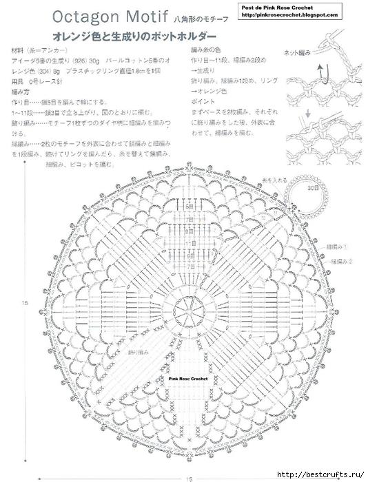Вязание крючком. Салфетки и прихватки (13) (534x700, 241Kb)