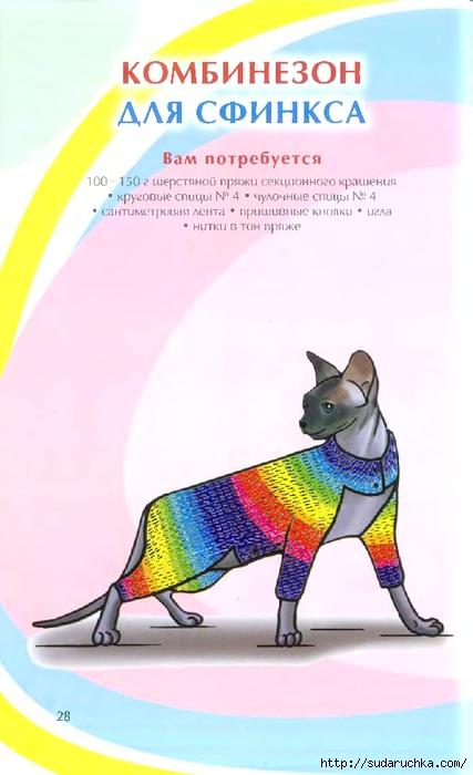 Книга вяжем для собак