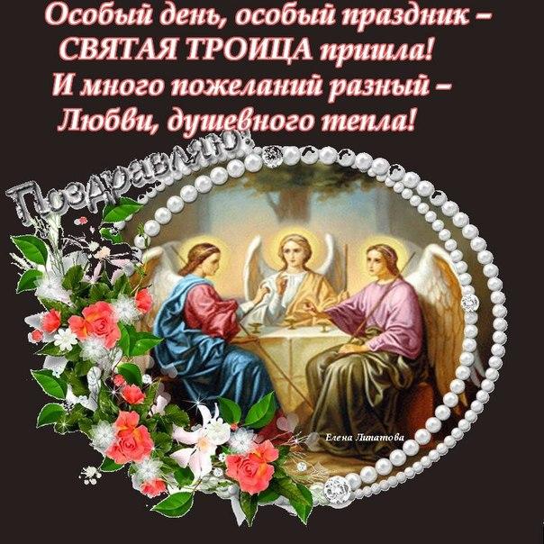 Поздравления со святой троицей с картинками