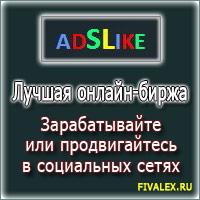 AdsLike онлайн биржа/3589781_AdsLike (200x200, 18Kb)