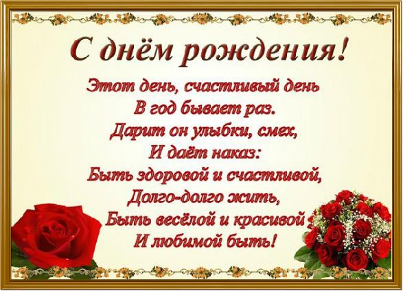 Поздравления с днем рождения на казахском языке