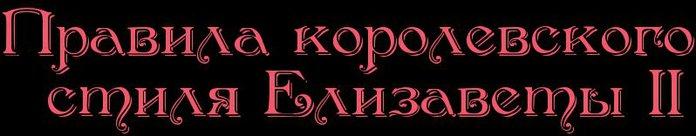 4940887_stil (634x126, 24Kb)/4940887_Pravila_kololevskogo (700x140, 24Kb)/4940887_Pravila_kololevskogo (700x136, 23Kb)