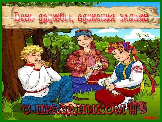 Славянские поздравления с днем 2