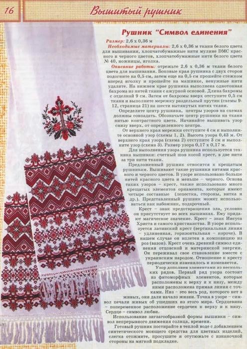 рушник СИМВОЛ ЕДИНЕНИЯ1 (495x700, 319Kb)