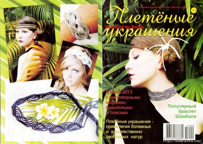 MirKnig.com_Плетёные украшения_Страница_01 (700x495, 361Kb)