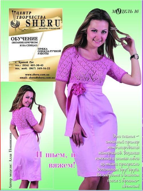 Вязание крючком платья с тканью 919
