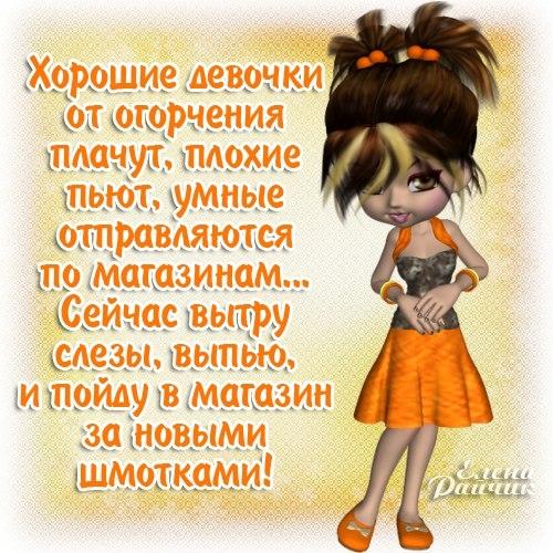 1354645691_zhenskie-mysli-8 (500x500, 236Kb)