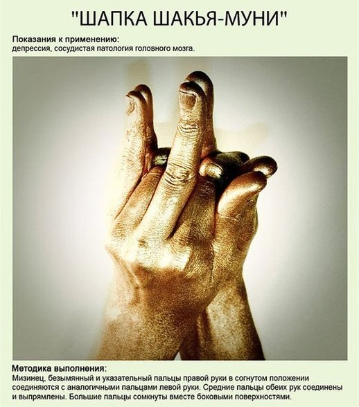 МУДРЫ - УПРАВЛЕНИЕ ВНУТРЕННЕЙ ЭНЕРГИЕЙ И ИСЦЕЛЕНИЕ БОЛЕЗНЕЙ