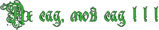 Ах (542x105, 26Kb)
