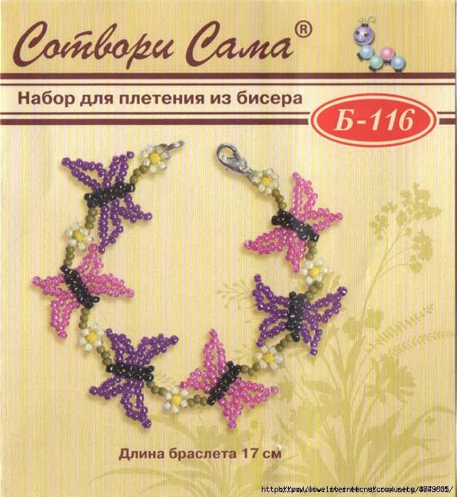 Бисероплетение Браслет с бабочками, Риолис Б116 купить в санкт петербурге Шале, Браслеты.  В набор входит: цветная...