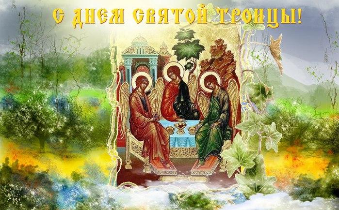 День святой Троицы. Всех с праздником!!!