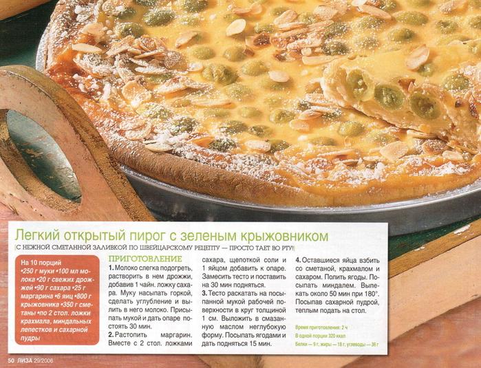 ягодные пироги а (700x535, 462Kb)