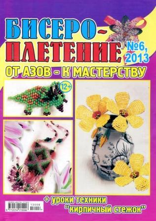 Бисероплетение от азов к мастерству 6 2013.  В этом выпуске журнала представлены цветные схемы для бисероплетения...