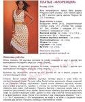 Превью платье1 (506x604, 249Kb)