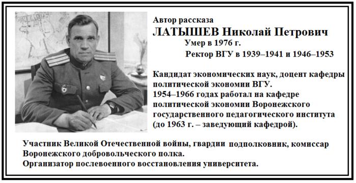 Латышев (700x359, 190Kb)