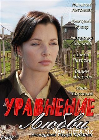 1362948372_new-films.biz_uravnenie-lyubvi (317x450, 48Kb)