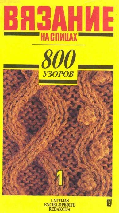 800 узоров для спиц Скачать бесплатно 800 узоров для вязания спицами Понятные схемы От простого до сложного Формат...