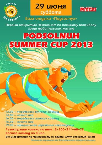 Первый открытый Чемпионат по пляжному волейболу среди любительских команд 'PODSOLNUH SUMMER CUP 2013' (Подсолнух, 29.06.13)