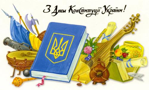 22555-otkrytki-s-dnem-konstitutsii-ukraini (500x301, 98Kb)