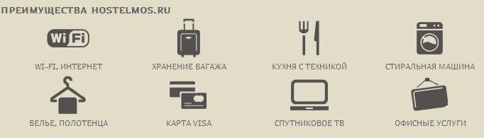 Недорогой хостел в Москве/2741434_258 (682x195, 15Kb)