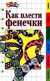 Kak plesti fenechki (200x325, 66Kb)