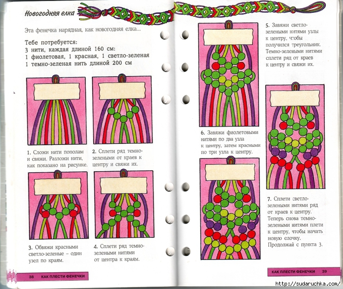 Схемы для плетения браслетов из мулине для начинающих