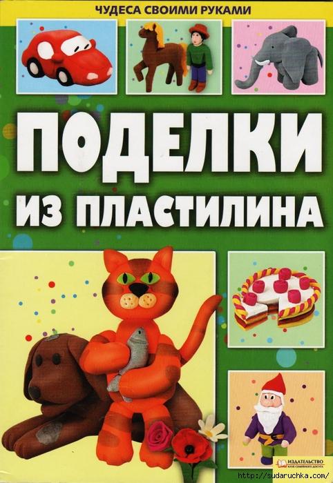 Величко Н.В. - Поделки из пластилина_1 (482x700, 289Kb)