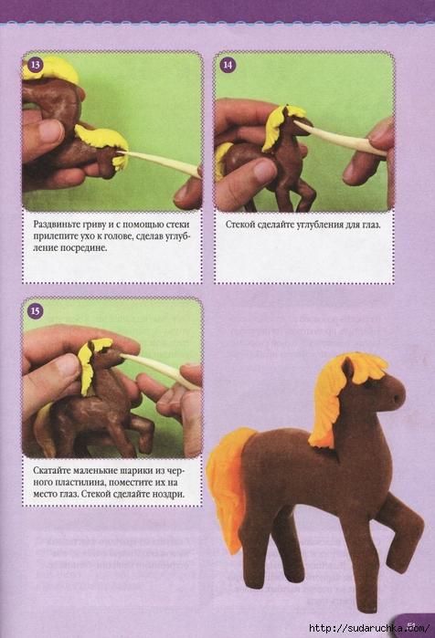 Как из пластилина сделать лошадь видео