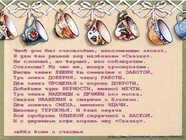 http://img1.liveinternet.ru/images/attach/c/8/102/422/102422919_large_75725490_3985515_domschastestih1.jpg