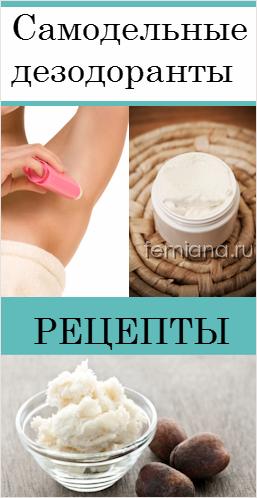samodelnyj-desodorant (257x498, 132Kb)