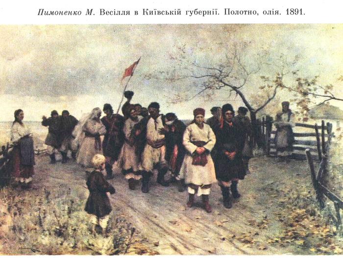 Весілля у Київській губернії (700x527, 458Kb)