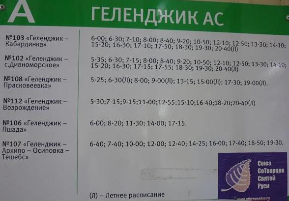 Буллок славится расписание автобусов анапа геленджик 2016 цена билета аренде трехкомнатных квартир