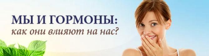 Важное о гормонах/4387736_Nachalo (670x181, 69Kb)