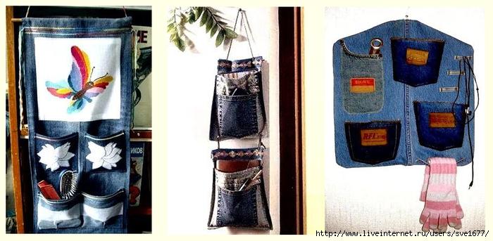Для дома из джинсов