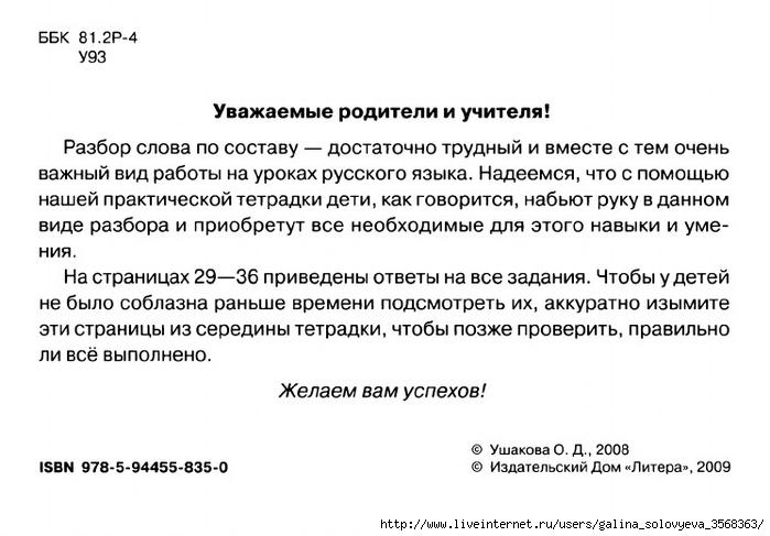 Планирование по истории 9 класс.  Гдз 9 класс русский язык.