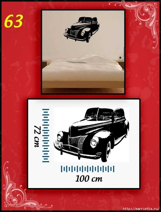 Ретро АВТОМОБИЛЬ на стене. Шаблоны автомобилей (63) (532x700, 191Kb)