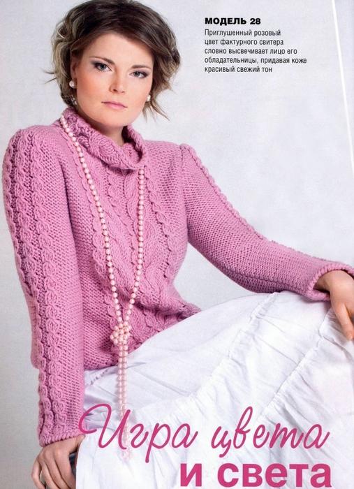 Верка розовый свитер скачать 10