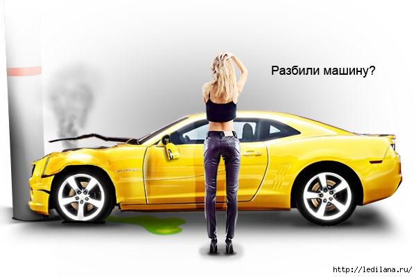 3925311_remont_avtomobilya (600x400, 101Kb)
