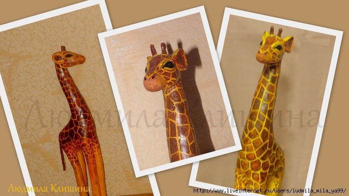Жираф из своими руками 78