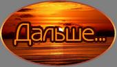 4036154_ (170x97, 28Kb)