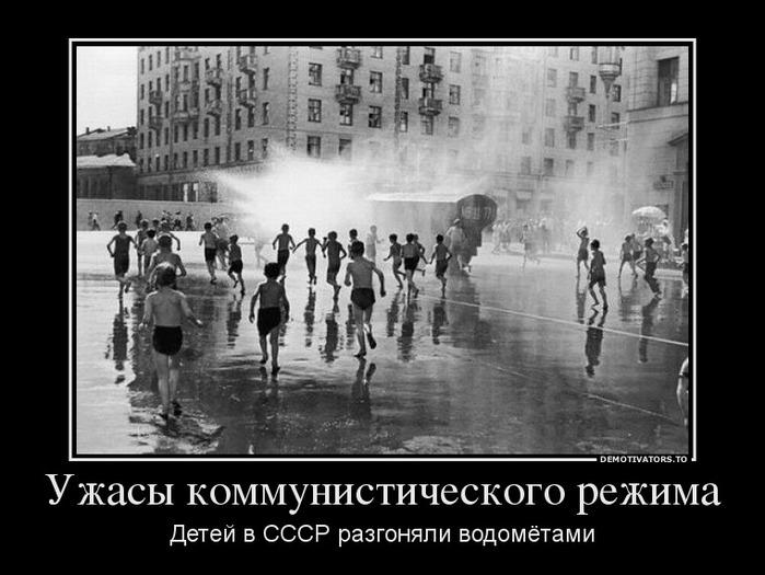 5311545_66765336_uzhasyikommunisticheskogorezhima (700x525, 89Kb)