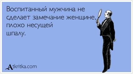 1372627067_atkritka_1337230797_199 (425x237, 45Kb)