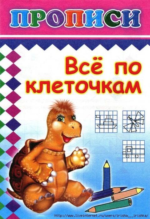4979214_kletki1 (480x700, 315Kb)