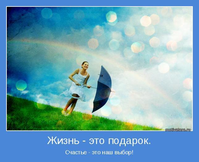 4552399_motivator_o_schaste (644x523, 40Kb)