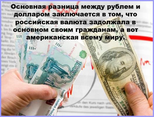 4309103_Dollar_i_rybl (528x400, 90Kb)