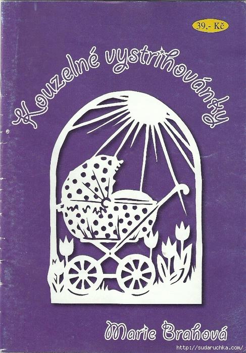 Вытынанки открытки для новорожденных