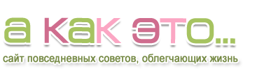 сайт советов